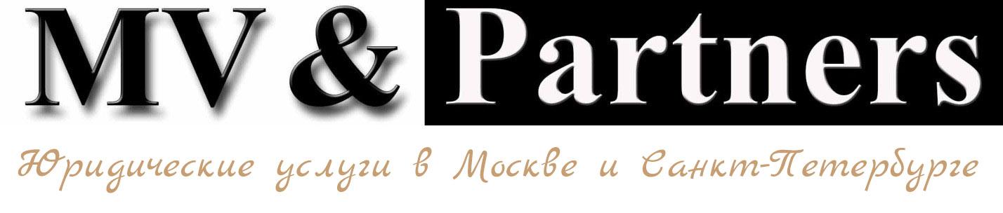 """""""МВ и Партнеры"""" — юридические услуги в Москве и Санкт-Петербурге"""